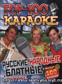 1286780224_russkie-narodnye-blatnye.jpg