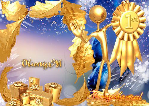Поздравления открытки с победой в конкурсе 197