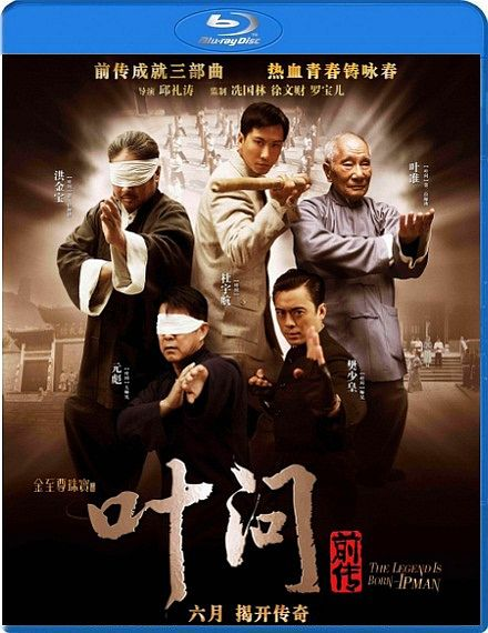 Ип Ман: Рождение легенды / Yip Man chinchyun / The Legend Is Born: Ip Man (2010/HDRip/1400Mb/700Mb)