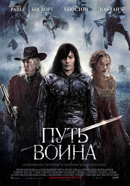 Путь воина / The Warrior's Way (2010/Scr/1400Mb/700Mb)