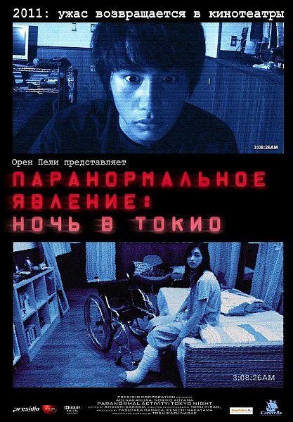 Паранормальное явление: Ночь в Токио / Paranormal Activity 2: Tokyo Night (2010/DVD5/DVDRip/1400Mb/700Mb)