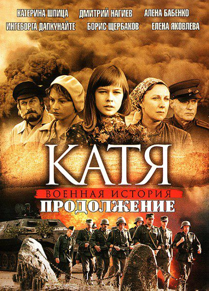 Катя. Продолжение (2011/SATRip)