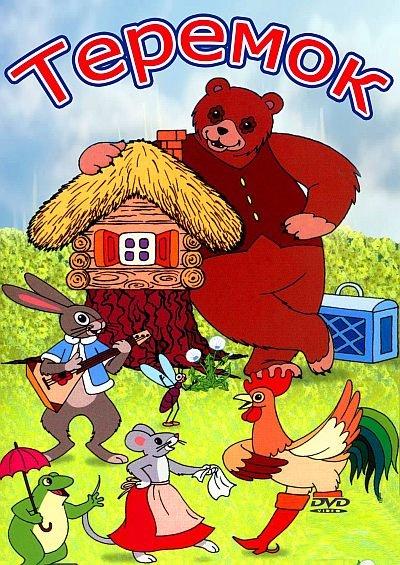 Теремок (1945-1990) DVD5