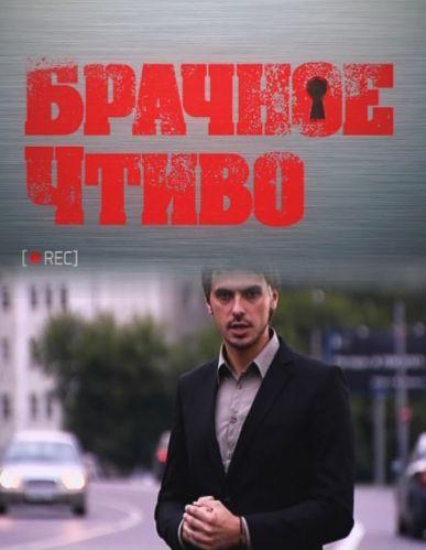 Брачное чтиво (эфир 06.05.2011) Смотреть онлайн