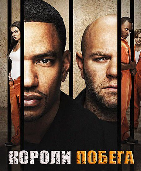 ������ ������ / Breakout Kings / 1 ����� (2011) HDTVRip