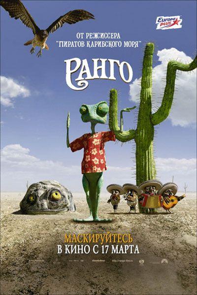 Ранго / Rango (2011/DVDScr/700MB/1400Mb)