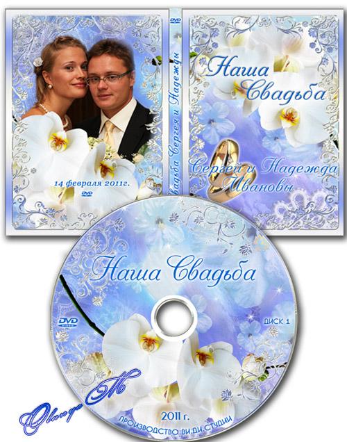 Свадебная обложка для ДВД и задувка на диск - Мы счастливы