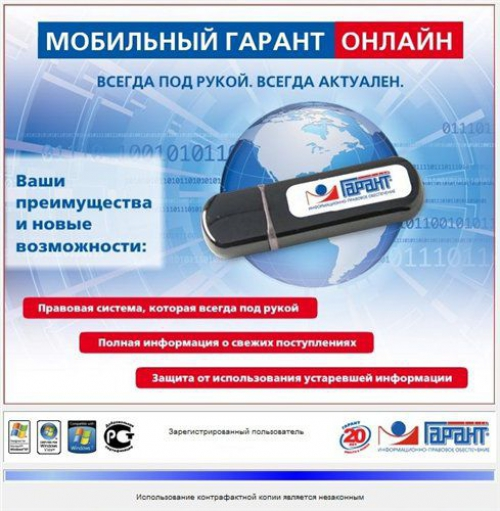 Мобильный гарант v.7.06.0.180 от 02.03.2011