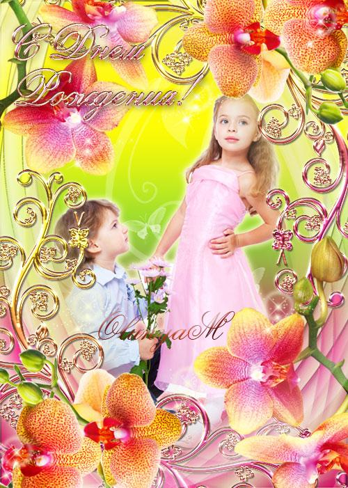 Рамка для фото - С Днем рождения, сестренка