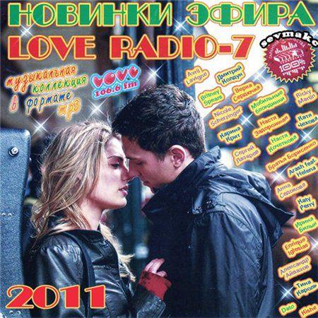 Новинки Эфира Love Radio - 7 (2011)