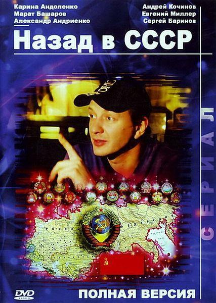 Назад в СССР (2010/DVD5/DVDRip)