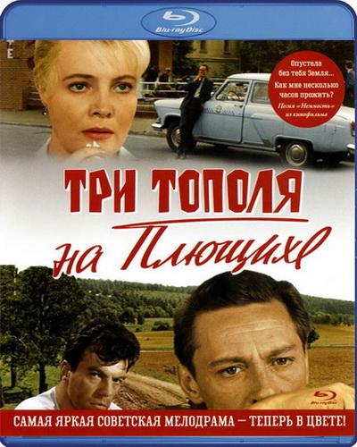 Три тополя на Плющихе (1967) Blu-ray + BDRip 720p
