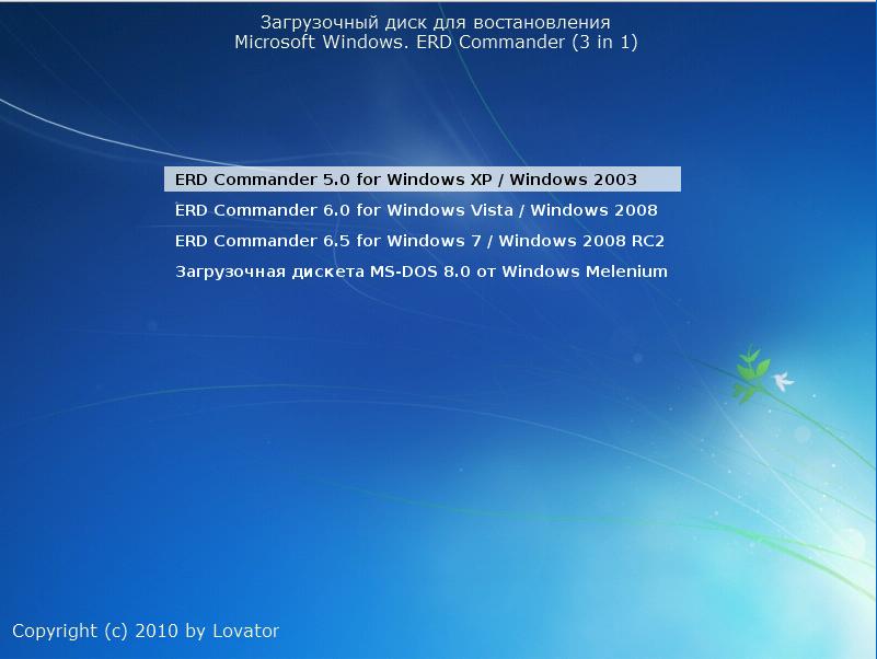 ERD Commander 3 in 1 (2009) PC