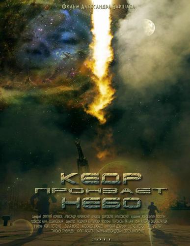 """""""Кедр"""" пронзает небо 1-8 серия из 8 (2011) Смотреть онлайн"""