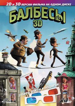 Балбесы / Olsen Banden pa de bonede gulve (2010) DVDRip