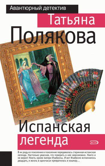 Скачать Испанская легенда - Полякова Татьяна