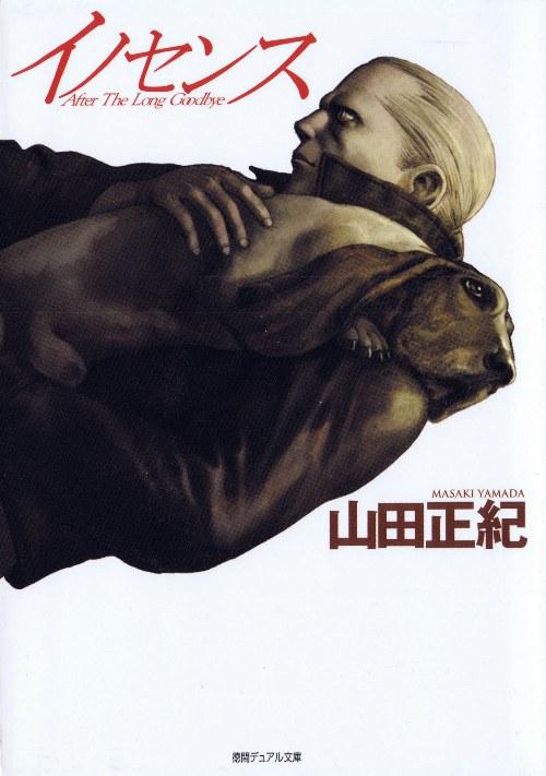 [японский] Yamada Masaki - Ghost in the Shell: Innocence [ranobe] - After the Long Goodbye / Ямада Масаки - Призрак в доспехах: Невинность - После долгого прощания [ранобэ] [2004, jpg]