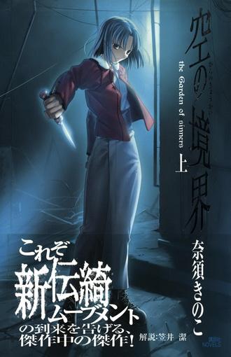 [японский] Nasu Kinoko - Kara no Kyoukai: The Garden of Sinners [ranobe] / Насу Киноко - Граница пустоты: Сад грешников [ранобэ] [2004, png, jpg, txt, JPN]