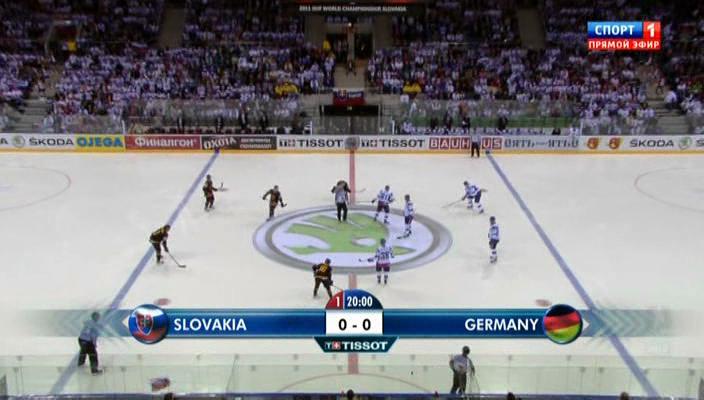 Словакия - Германия смотреть онлайн | Чемпионат мира по хоккею с шайбой 2011 | Группа А