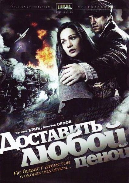 Доставить любой ценой (2011/DVDRip)