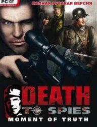 Cмерть шпионам 2 (2008/PC/RUS/REPACK)