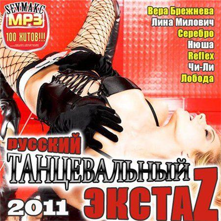 Танцевальный ЭкстаZ Русский (2011)
