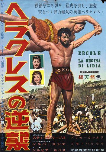 Самсон и геракл в стране амазонок фильм в хорошем качестве фотоография