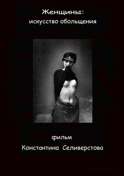 Женщины: искусство обольщения (2011) DVDRip