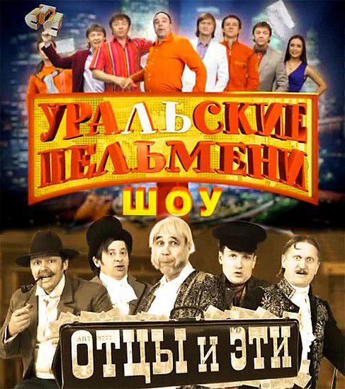 Уральские Пельмени / Отцы и эти (2011/SATRip)