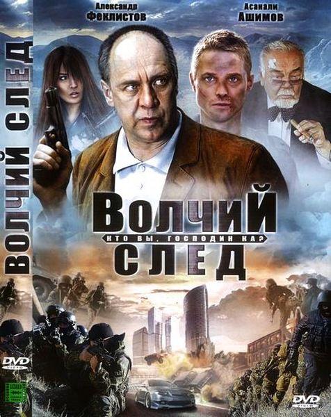 Волчий След / Кто вы, господин Ка? (2009/DVDRip)