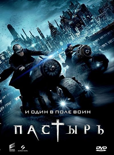 смотреть фильм пастырь смотреть онлайн: