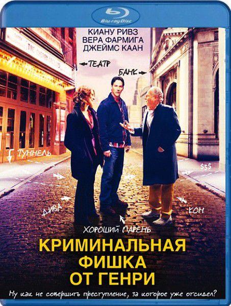 Криминальная фишка от Генри / Henry's Crime (2011/DVD5/HDRip/2100Mb/1400Mb/700Mb)