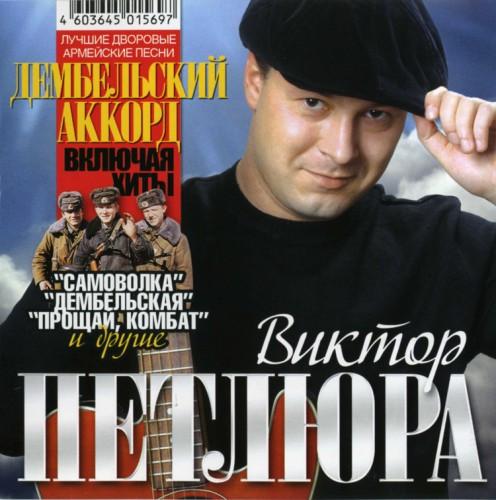 Исполнитель: Виктор Петлюра Альбом: Дембельский аккорд Страна: Россия Лейбл