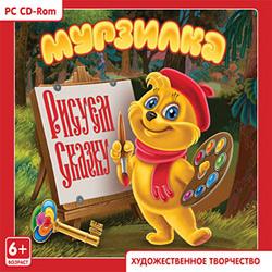 Мурзилка. Рисуем сказку (2008/RUS)