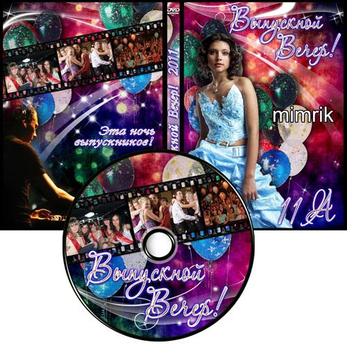 Обложка DVD и задувка на диск - Мой выпускной вечер
