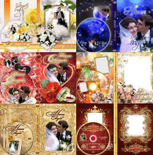 ����� ������� DVD � ������� �� ���� - Wedding CoverDVD 1