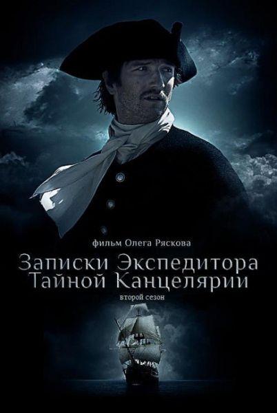 Записки экспедитора тайной канцелярии 1,2 (2011/DVDRip/42xDVD9)