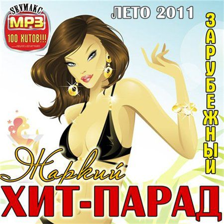 Жаркий Хит Парад Зарубежный (2011)