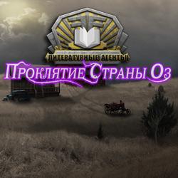 Литературные агенты. Проклятие страны Оз (2010/RUS)