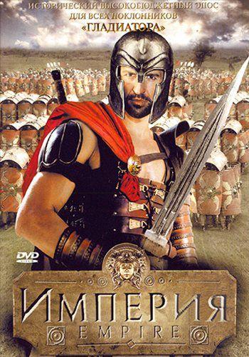 ������� / Empire [S1] (2005) DVDRip | DVO