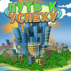Путь к успеху (2011/RUS)