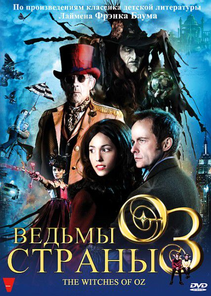 Ведьмы страны Оз / The Witches of Oz (2011/DVD5/DVDRip)
