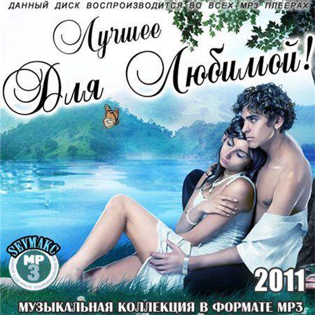 Лучшее Для Любимой! (2011)