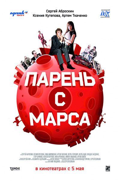 Парень с Марса (2011/DVDRip)