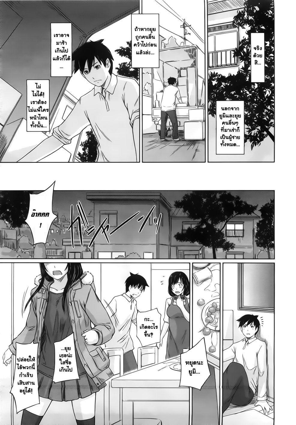 ยินดีต้อนรับสู่ โทโคฮารุโซว 1 - หน้า 5