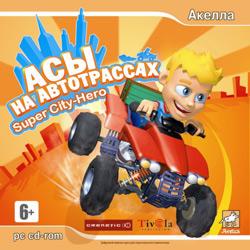 Асы на автотрассах (2007/RUS)