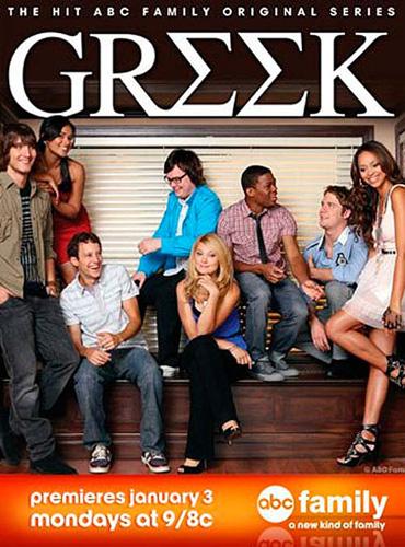 Университет / Greek (4 сезон/2011) WEB-DLRip
