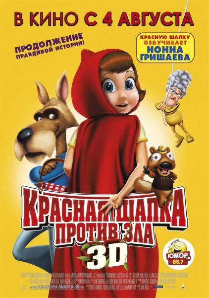 Красная Шапка против зла / Hoodwinked Too! Hood VS. Evil (2011/DVDRip) Смотреть онлайн