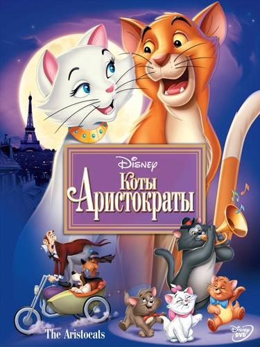 Коты-аристократы 1970 - профессиональный