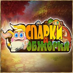 Спарки и обжорки (2011/RUS)